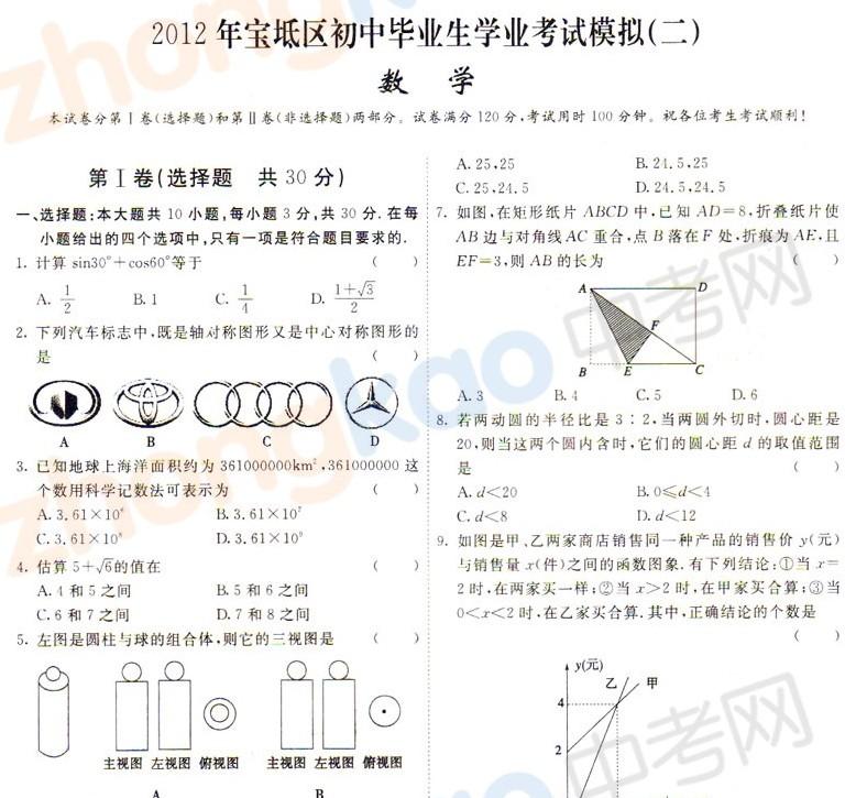 2012年天津宝坻区中考二模数学试题