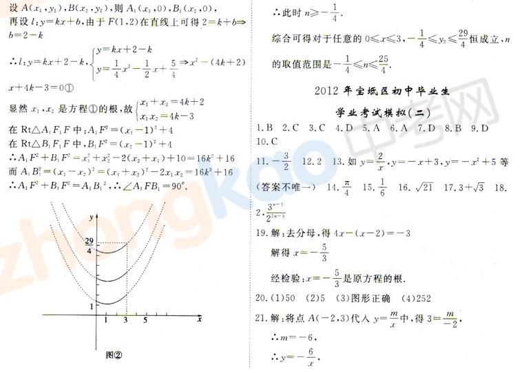 2012年天津宝坻区中考二模数学试题答案