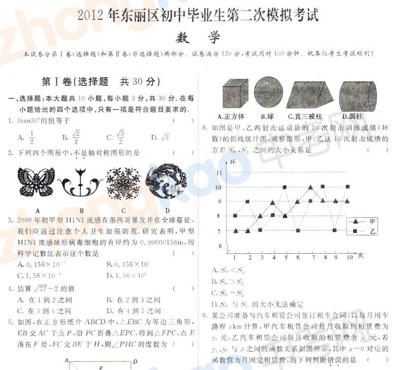 2012年天津东丽区中考二模数学试题