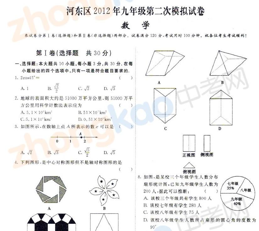 2012年天津河东区中考二模数学试题