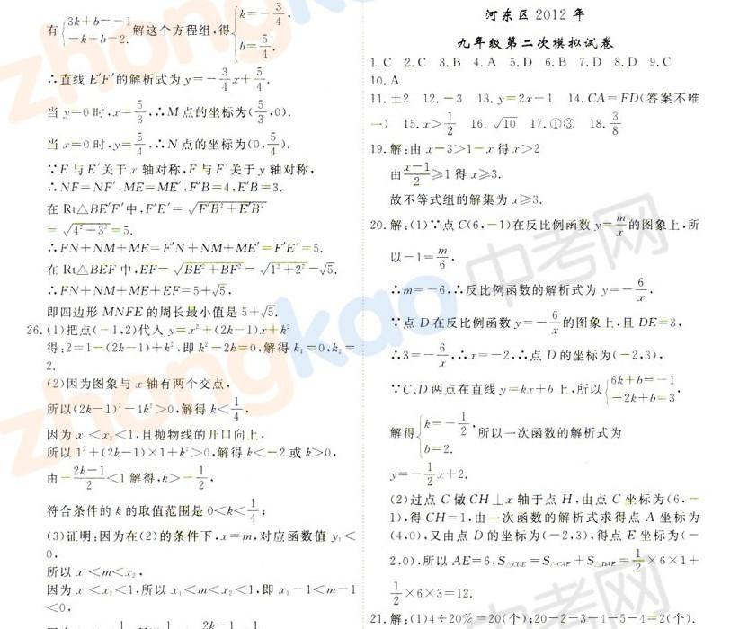 2012年天津河东区中考二模数学试题答案