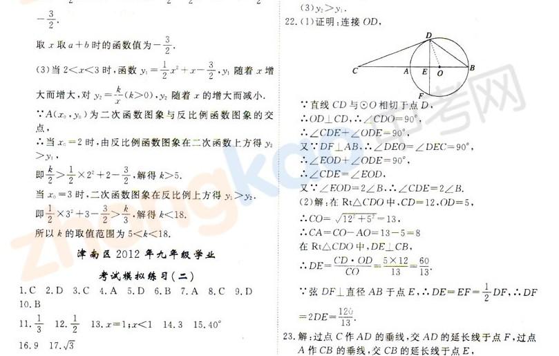 2012年天津津南区中考二模数学试题答案