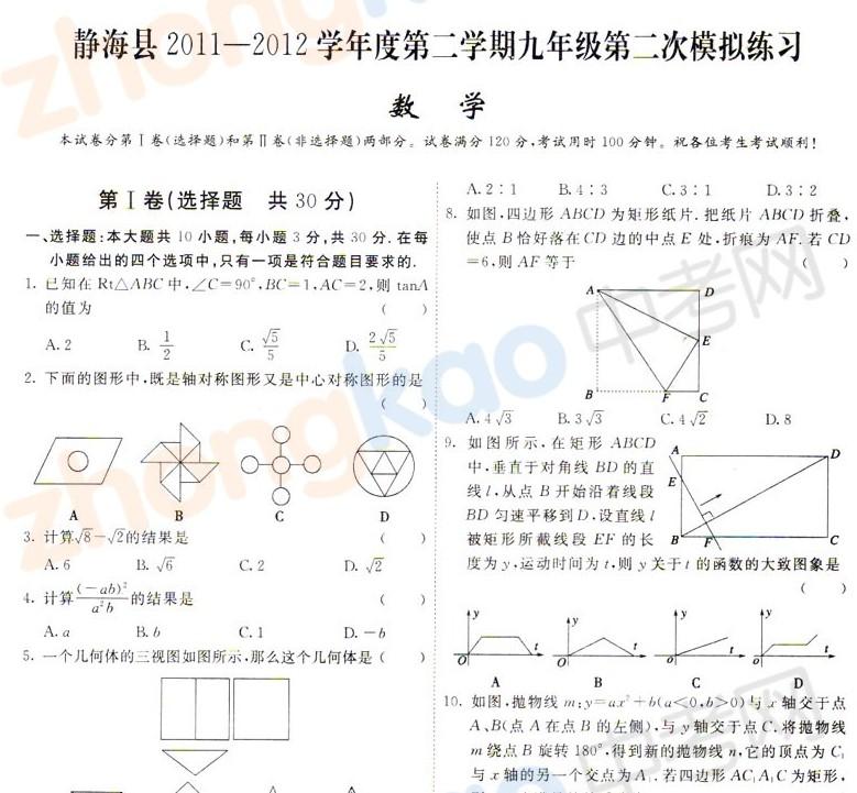 2012年天津静海县中考二模数学试题