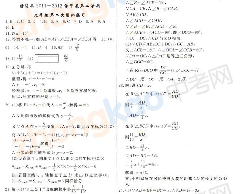 2012年天津静海县中考二模数学试题答案