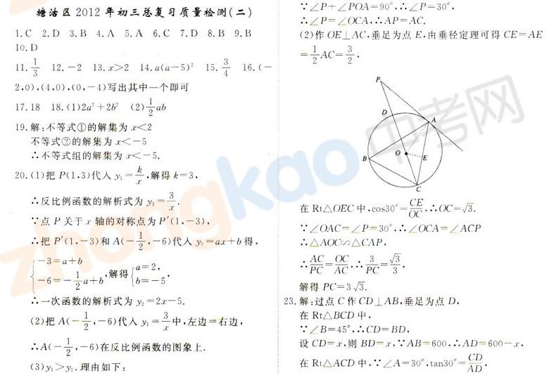 2012年天津塘沽区中考二模数学试题答案