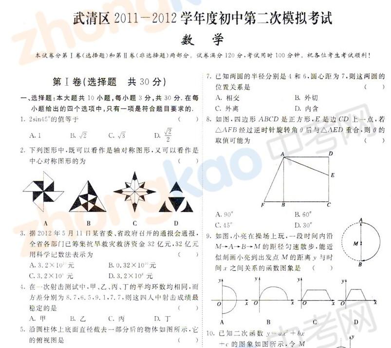 2012年天津武清区中考二模数学试题
