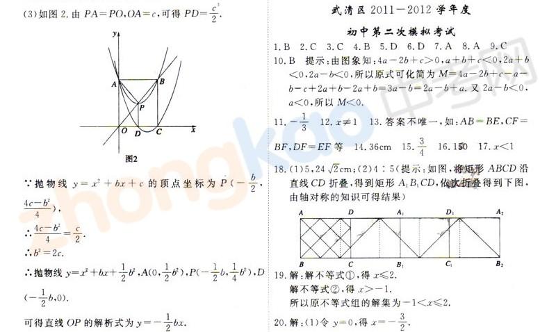 2012年天津武清区中考二模数学试题答案