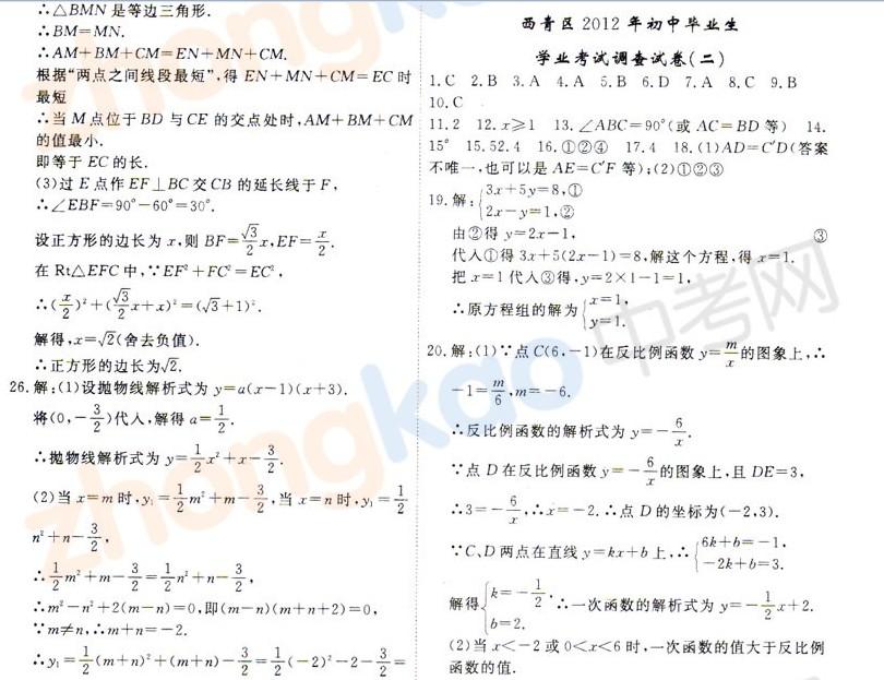 2012年天津西青区中考二模数学试题答案