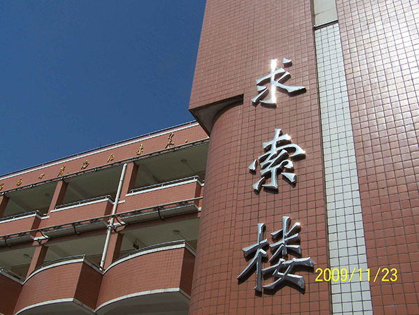 廣州育才實驗學校校園欣賞圖圖片