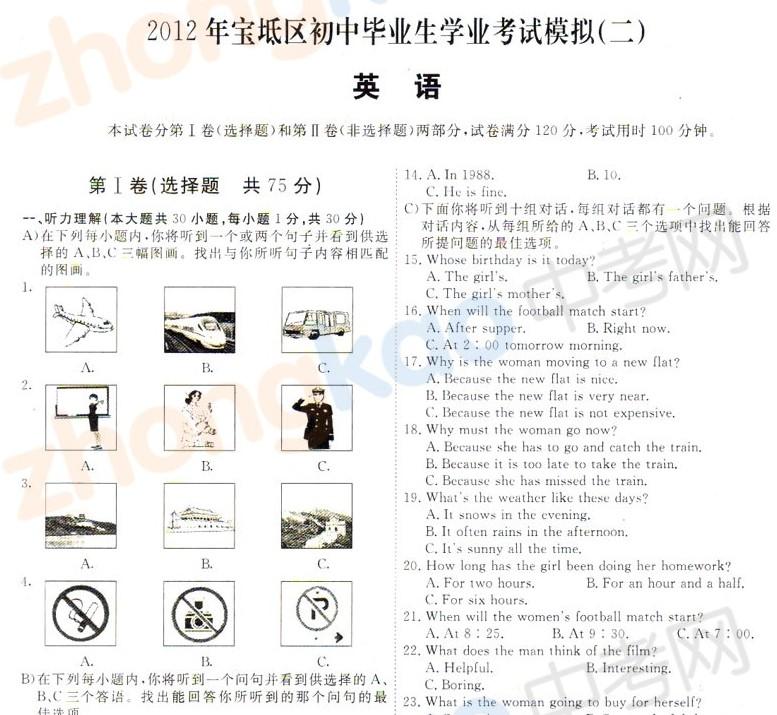 2012年天津市宝坻区中考二模英语试题