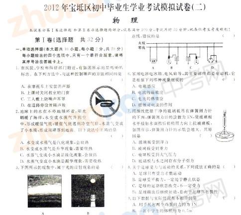 2012年天津宝坻区中考二模物理试题