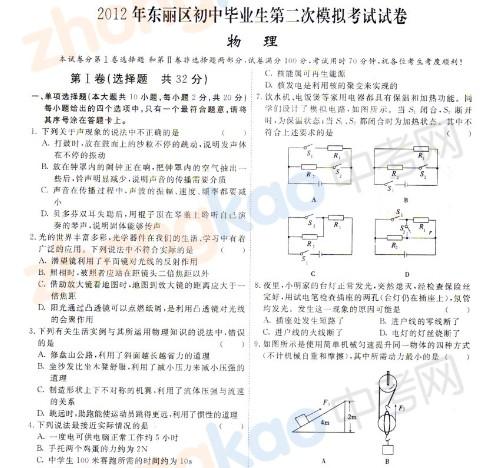 2012年天津东丽区中考二模物理试题