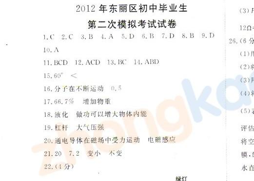 2012年天津东丽区中考二模物理试题答案