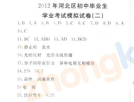2012年天津河北区中考二模物理试题答案