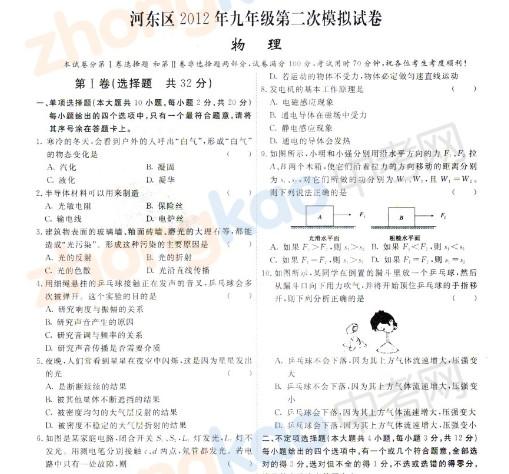 2012年天津河东区中考二模物理试题