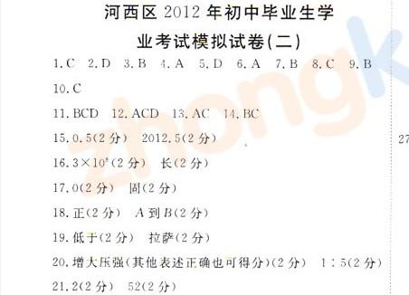 2012年天津河西区中考二模物理试题答案
