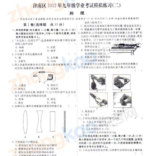 2012年天津津南区中考二模物理试题