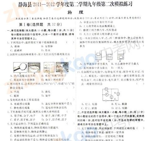 2012年天津静海县中考二模物理试题