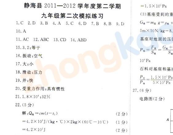 2012年天津静海县中考二模物理试题答案