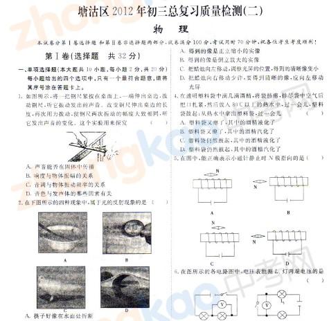 2012年天津塘沽区中考二模物理试题