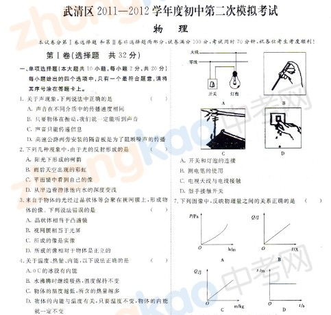 2012年天津武清区中考二模物理试题
