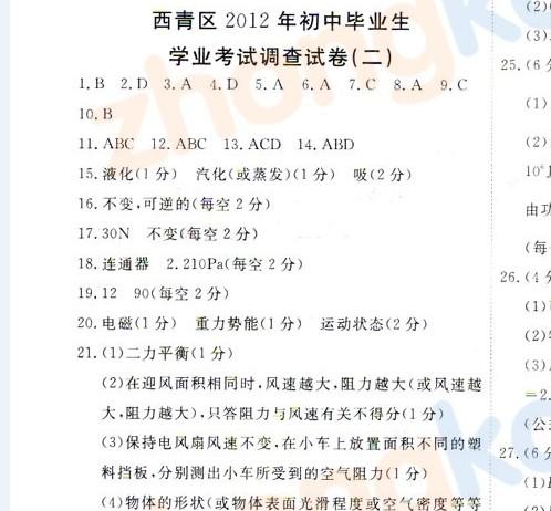 2012年天津西青区中考二模物理试题答案