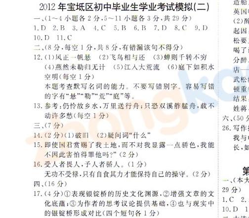 2012年天津宝坻区中考二模语文试题答案