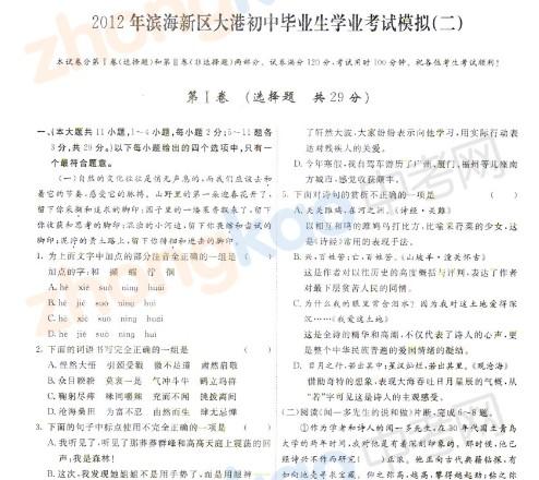 2012年天津滨海新区大港中考二模语文试题