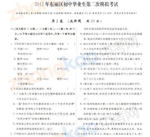 2012年天津东丽区中考二模语文试题