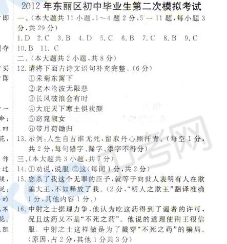 2012年天津东丽区中考二模语文试题答案