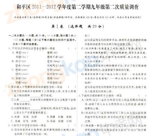 2012年天津和平区中考二模语文试题