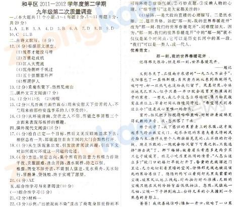 2012年天津和平区中考二模语文试题答案