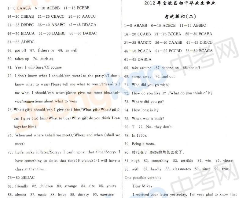 2012年天津市宝坻区中考二模英语试题答案