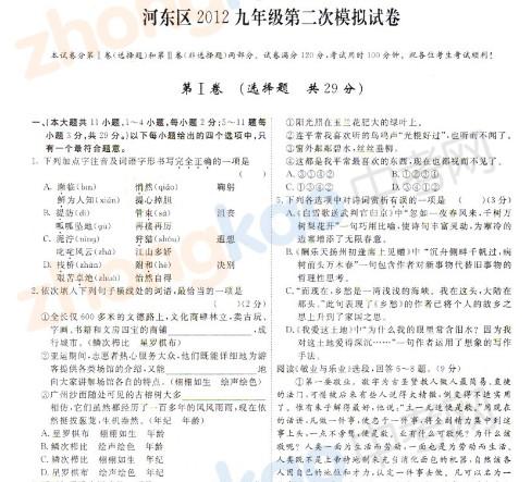 2012年天津河东区中考二模语文试题