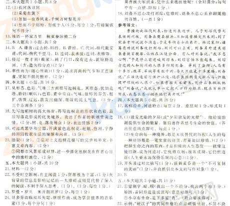 2012年天津河东区中考二模语文试题答案