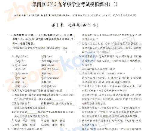 2012年天津津南区中考二模语文试题