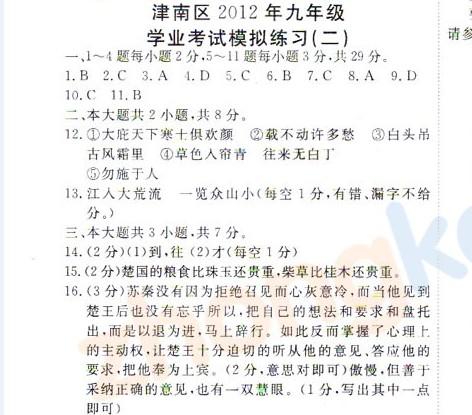 2012年天津津南区中考二模语文试题答案