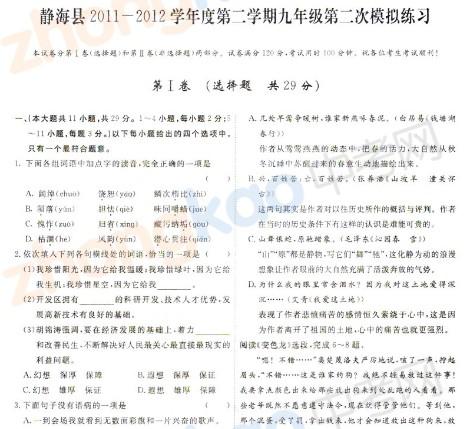 2012年天津静海县中考二模语文试题