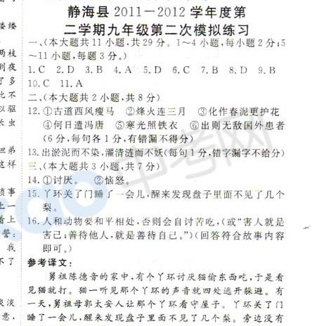 2012年天津静海县中考二模语文试题答案