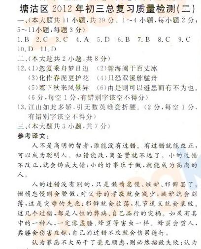 2012年天津塘沽区中考二模语文试题答案
