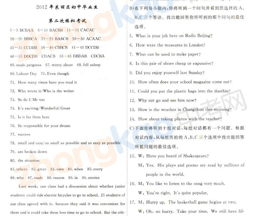 2012年天津市东丽区中考二模英语试题答案