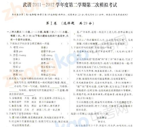 2012年天津武清区中考二模语文试题