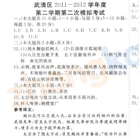 2012年天津武清区中考二模语文试题答案
