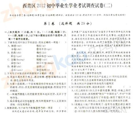 2012年天津西青区中考二模语文试题