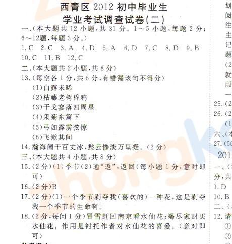 2012年天津西青区中考二模语文试题答案