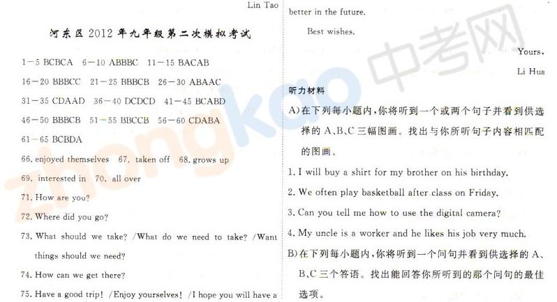 2012年天津市河东区中考二模英语试题答案
