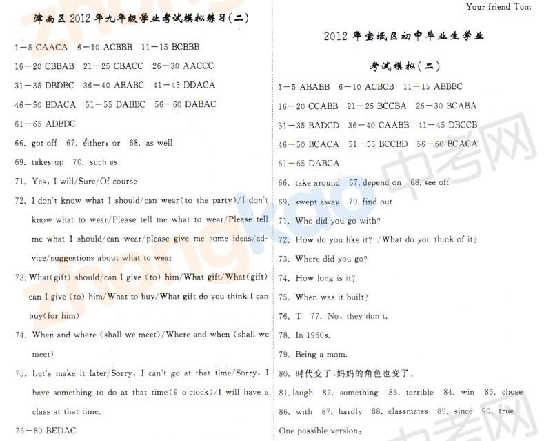 2012年天津市津南区中考二模英语试题答案