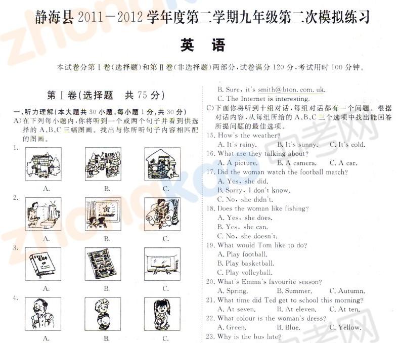 2012年天津市静海区中考二模英语试题