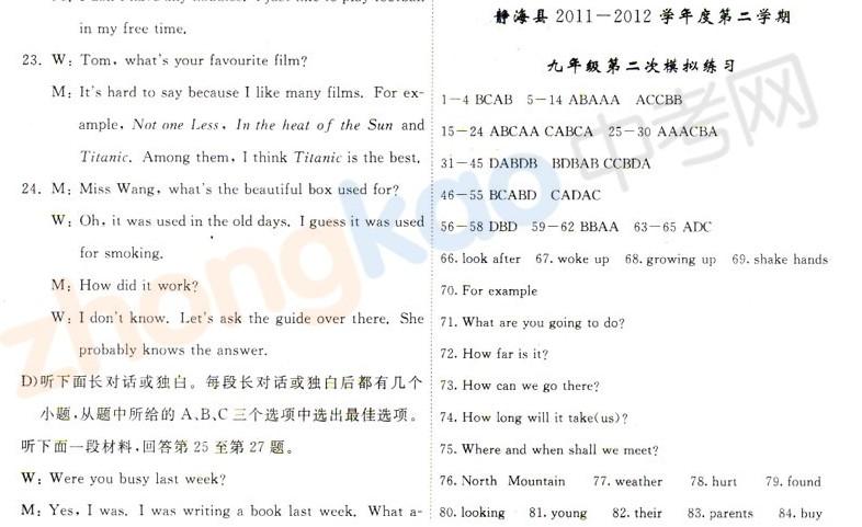 2012年天津市静海区中考二模英语试题答案