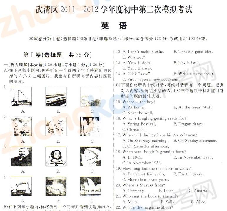 2012年天津武清区中考二模英语试题